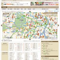カーシェア・マップ: あなたの街のカーシェア・ステーションを見つけよう!